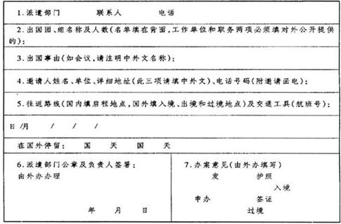 杭州签证翻译件模板.png