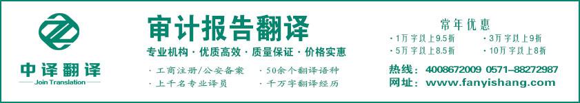 审计报告翻译,财务报告翻译,杭州中译翻译有限公司.jpg
