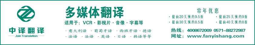 杭州多媒体翻译价格