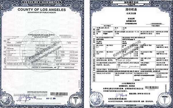 杭州中译翻译有限公司专业医学出生证明翻译件模板.jpg.jpg
