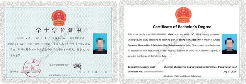 学位证翻译,杭州学位证翻译,学位证翻译公司,学位证翻译件模板,学位证翻译价格,学位证翻译公证.jpg