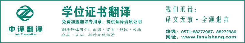 杭州学位证书翻译,学位证书翻译公司,杭州翻译公司,杭州中译翻译.jpg