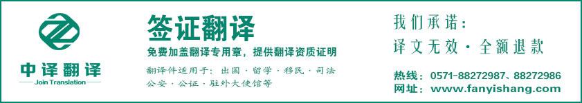 杭州签证翻译,签证翻译公司,杭州翻译公司,签证翻译,杭州中译翻译.jpg