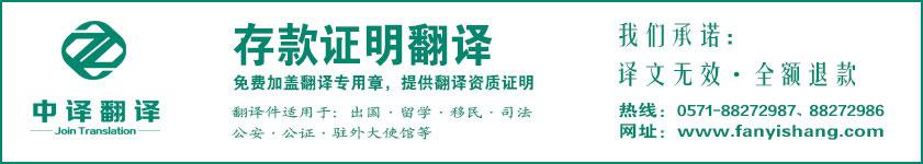存款证明翻译,银行存单翻译,流水单翻译,银行明细单翻译.jpg