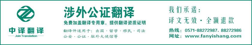 杭州涉外公证翻译,涉外公证翻译公司,杭州翻译公司.jpg