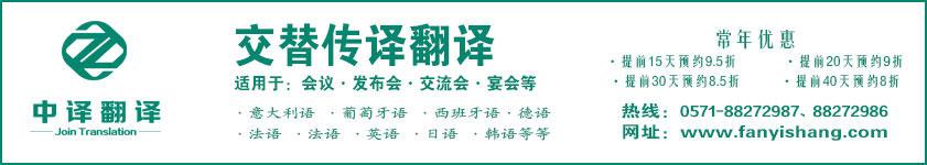 杭州交替传译,杭州交替翻译,交替传译公司,交替翻译公司.jpg