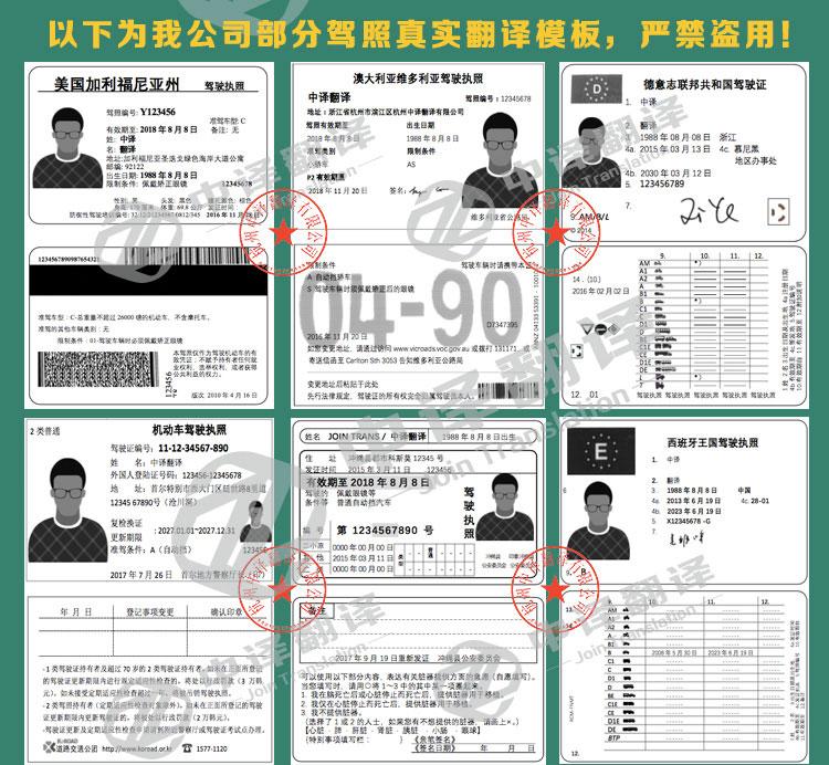 国外驾照翻译,驾照换证翻译,杭州国外驾照翻译,杭州国外驾驶证翻译.jpg