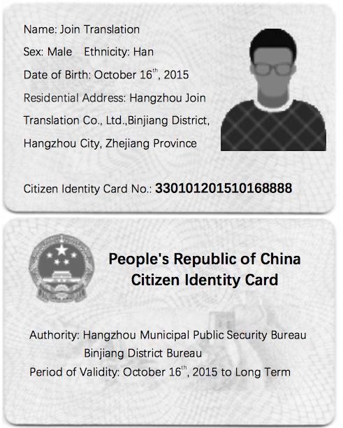 身份证翻译,身份证签证翻译.jpg