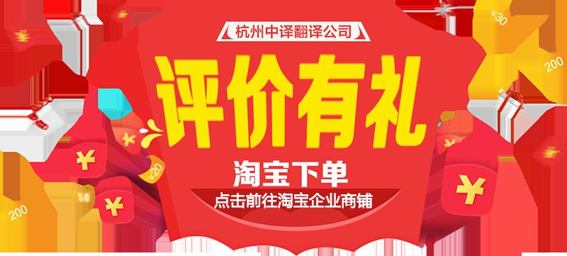中译杭州kok体育app官网下载公司淘宝商铺