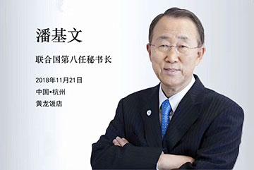 联合国前任秘书长潘基文西湖和平之夜同声传译kok体育app官网下载