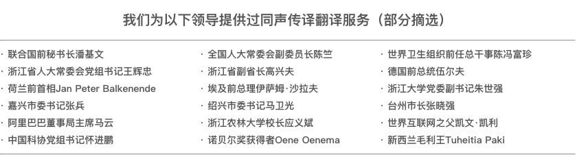 杭州同声传译/杭州同声翻译客户.png