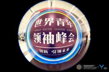 世界青年领袖峰会同声传译kok体育app官网下载