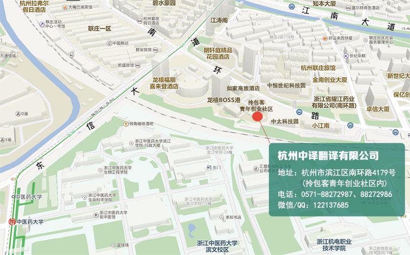 杭州翻译公司电话,杭州翻译公司联系方式,杭州翻译公司地址.jpg