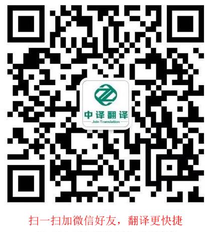 杭州中译翻译有限公司业务微信号.jpg